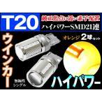T20 LED シングル ウェッジ オレンジ ハイパワーSMD21連 2個セット T20 アンバー レビュー記入で送料無料(メール便発送の場合有)
