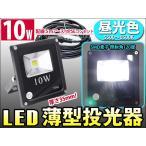 LED 投光器 10w 昼光色 屋外 看板 照明 ワークライト 薄型タイプ!本体色ブラック SMD素子 5m配線 IP66 【10W×1台売り】