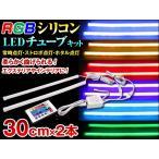 ledテープライト 均一発光 ヘッドライト led アイライン シリコンチューブ RGBタイプ 30cm×2本 リモコン付