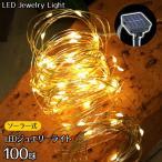 LEDソーラーライト 充電式 ジュエリーライト 電球色 100球 LEDイルミネーション 屋外 ガーデンライト ゆうパケット送料無料