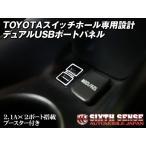 シックスセンス SIXTH SENSE トヨタ車種 専用 デュアルUSBポート 2.1A×2ポート/ブースター付※お取り寄せ