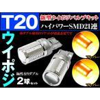 T20 LED ダブル ハイパワーSMD21連 キャンセラー内蔵 プロジェクターレンズ搭載 橙/橙 バルブのみ2個set T20 アンバー