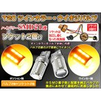 T20 LED ウイポジバルブキット ハイパワーSMD21連 キャンセラー内蔵  橙/橙2個 新ダブルソケット2個付 T20 アンバー