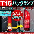 T16 バックランプ スモール ストップ 一体型バルブ 4灯化 6灯化 LEDバルブ リバース&ストップバルブ リバスト 赤/白 2個
