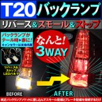 T20 バックランプ スモール ストップ 一体型バルブ 4灯化 6灯化 LEDバルブ リバース&ストップバルブ リバスト 赤/白 2個