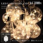 LED 電球ガーランドライト クリスマス おしゃれ ACコンセント式