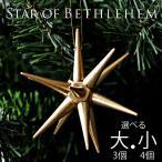 ショッピングクリスマス 11月中旬入荷予約 クリスマス ツリー 星 4個 オーナメント ベツレヘムの星 ゴールド 4個売り 送料無料