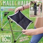 Yahoo!ダイコン卸 直販部レジャーチェア アウトドア チェア 軽量 折りたたみ 椅子 アルミ コンパクト アウトドアチェア