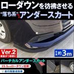 バーチカル アンダー スカート 3m  ver.2 スポイラー リップモール ストレーキ エアダム エフェクター センター タイヤ スパッツ サイドステップ