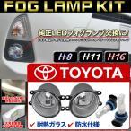 トヨタ純正LEDフォグランプ交換用 フォグランプキット ユニット(27109) +H11 H16 H8 CSPハイパワー10G LED(27017) 6500k セット