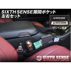 シックスセンス SIXTH SENSE 隙間ポケット ワッペン付き 左右セット 車 収納 ポケット※お取り寄せ