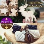 クリスマスツリー オーナメントセット 飾り 木製 トナカイ 天使 星 雪結晶(スノー)【計12個】店舗 店 家庭用 クリスマスツリー飾り 北欧