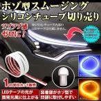 ヘッドライト LED化に アイライン ホゾ型 シリコンチューブ 販売単位1m 両面テープ付 アイライン 切売り