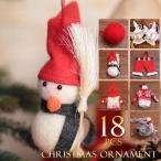 10月上旬入荷予約 クリスマスツリー オーナメント セット 赤 レッド 18個 おしゃれ フェルト  かわいい 雪だるま ねずみ サンタ 天使 サンタクロース 樅