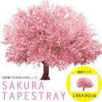 桜 さくら タペストリー 壁掛け 1枚 単品売り 146cm×90cm レビューでゆうパケ送料無料