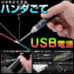 2月下旬予約 ハンダごて USB どこでもハンダごて USB電源コード 保護キャップ スタンドプレート付属 工具 (メール便送料無料)