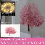 桜 さくら タペストリーとジュエリーライトのセット 146cm×90cm レビュー記入で送料無料