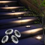LED ソーラーライト 屋外 防水 充電式 埋め込み 置き型 温暖色 電球色 8LED 防水 4灯セット おしゃれ