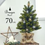 クリスマスツリー ミニツリー テーブルツリー 70cm 樅 北欧  おしゃれ ブルージュ・ミニオン ヌードツリー 麻布付属