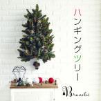 クリスマスツリー 壁掛け ハンギングツリー ウォールツリー 樅 北欧  おしゃれ ブランシェ ナチュラル ヌードツリー