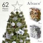 クリスマス オーナメント 62p Luxury クリスマスツリー オーナメントセット ボール フィニアル 樅 シルバー ホワイト シャンパンゴールド