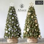 10月下旬入荷予約  クリスマスツリー 180cm アルザスツリー + 62p Luxury オーナメントセット 2021ver.樅 鉢カバー付属