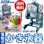 ショッピングかき氷機 かき氷機 電動本格ふわふわ 氷かき器 ドウシシャ製 ブルー かき氷器 DCSP-1751