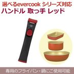 EVERCOOK 新17専用ハンドル 取っ手 レッド 専用ハンドル 1年保証 即納