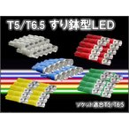 T5 LED ウェッジ球 LEDバルブ すり鉢型 白 青 緑 橙 赤 メーターパネル球  10個セット