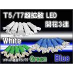 T5 T7 LED 開花3連 超広角 LED パネル・メーター球等に ブルー ホワイト 緑 5個セット