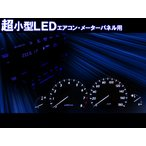 エアコン部 LED化 エスティマ MCR30.40W ACR30.40W用 エアコンパネル(シフトポジションタイプ)用LEDバルブ7個set白or青 選択可
