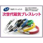 次世代の磁気ブレスレット アンクレット S&P.パーメント 合成ポリマー×ステンレス製お取り寄せ gift