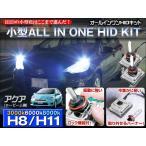 小型 HIDキット アクア ロービーム ヘッドライト 小型 オールインワン HID 一体型 H8 H11兼用3000k 6000k 8000k 保証6ヶ月 prv
