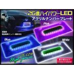 ナンバーフレーム LED アクリル ナンバー プレート   光量UP プレート角まで光が届く