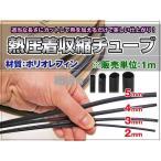 熱収縮チューブ黒  Φ2/3/4/5mm 極細配線処理に便利満足いく仕上がり販売単位1m