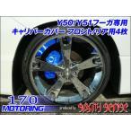 シックスセンス Y50/Y51フーガ 2WD専用 ブレーキキャリパーカバー 前後4枚※お取り寄せ(代引決済不可)