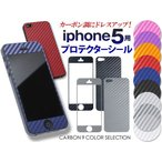 iphone 5 プロテクターシール カーボン調 9色 表裏2p