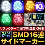 マーカーランプ LED 24v トラックマーカー サイドマーカーダイヤモンドカットレンズ10個set