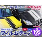 レーシングストライプ ステッカー デカール デコライン カッティング済シート APEYLER アペイリアII 195mm幅 耐侯性超薄型フィルム ※販売単位 1m