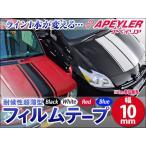 レーシングストライプ ステッカー デカール デコライン カッティング済シート APEYLER アペイリアII 10mm 幅耐侯性超薄型フィルム※販売単位 1m