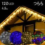LEDクリスマスイルミネーション ACコンセント式 【120球 つららタイプ 4.8m】多彩な8パターン クリスマス イルミネーション  屋外用