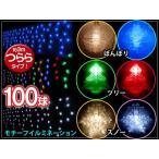 LEDクリスマスイルミネーション つらら モチーフ型 ボンボリ/ツリー/スノー ACコンセント式 多彩な8パターン 100球 3m