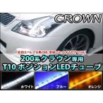 200系クラウン 専用 T10ポジション LEDライトチューブ 2本セット