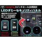 LEDダミーセキュリティパネル トヨタ汎用 ダイハツ/スバル/日産/三菱 OEM車
