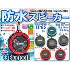 防水スピーカー Bluetooth ワイヤレス スピーカー 海 アウトドア microSD音楽 ハンズフリー通話!カラビナ 吸盤 USBケーブル付