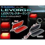 レヴォーグ VM系 LEDリフレクター テールランプ ダブルファンクション
