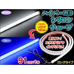 LED テープライト 均一発光 ハイパーLED ヘッドライト ロングタイプ 長さ91cm 1本