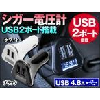 シガー 電圧計 ボルトメーター USB2ポート USB 4.8A 12V/24V兼用 カーチャージャー シガーソケット挿込 スマホ  充電に ボルテージメーター