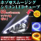 ledテープライト 均一発光 ヘッドライト led シリコンチューブ ホゾ型 スムージング 側面発光 60cm×2本