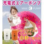 充電式 エアーポンプ マックスポンプ MAX PUMP 空気入れ 浮き輪 プール 電動 ビニールプール エアーマット 海水浴 キャンプ ポケットポンプ